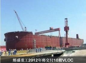 熔盛重工2012年将交付10艘VLOC