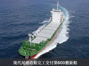现代尾浦造船完工交付第600艘新船